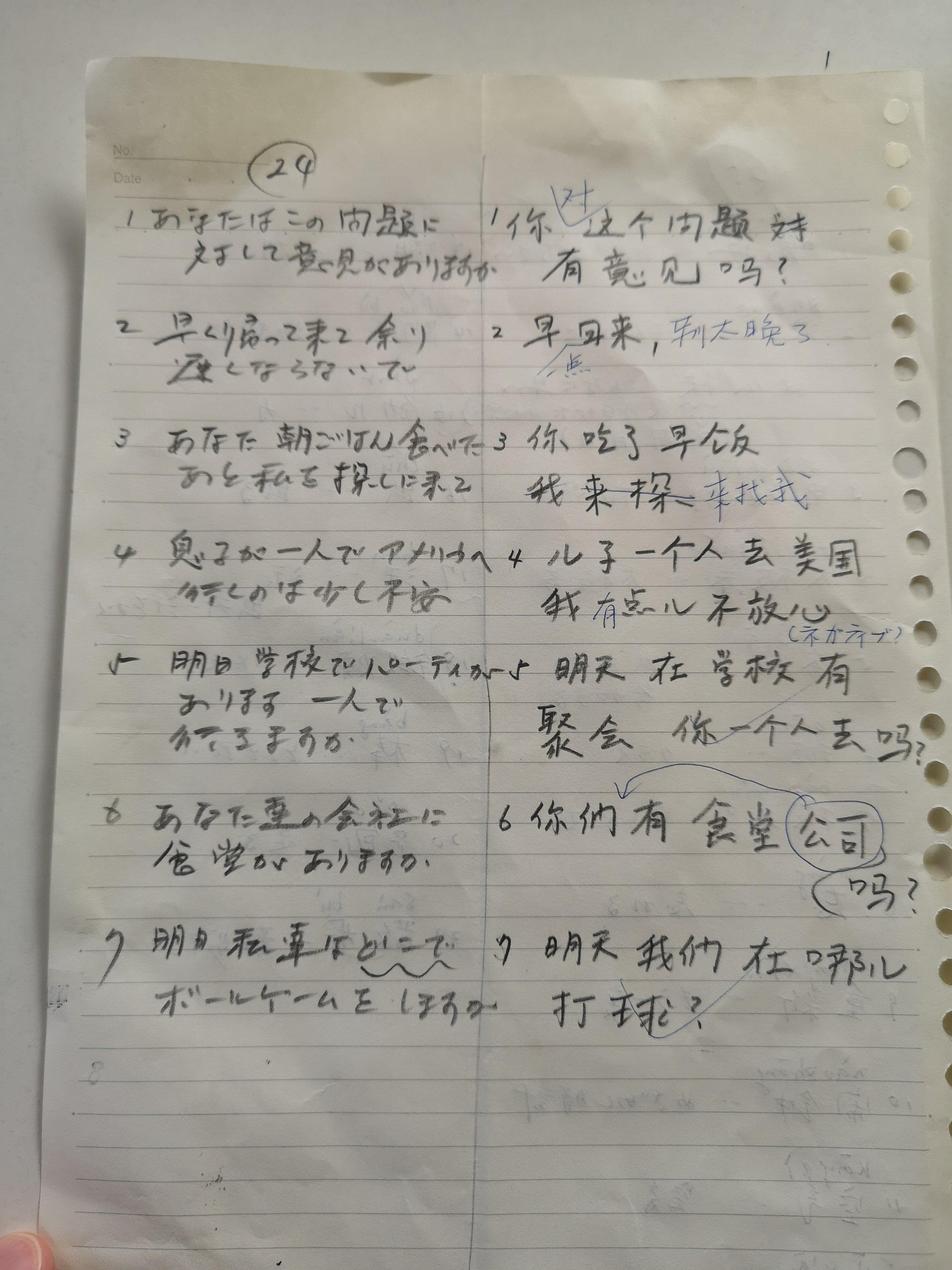 錦糸町、中国語、KKI語学教室