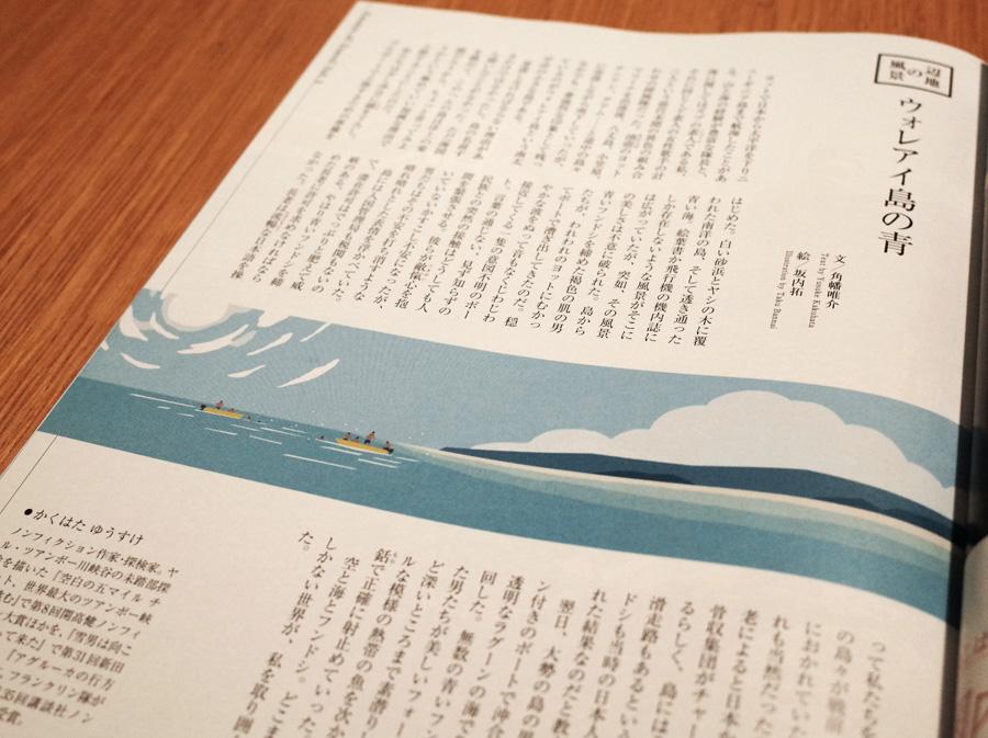 JAL「SKYWARD」6月号 「辺地の風景」。 今回はウォレアイ島という南の島が舞台でした。  戦時中は日本軍の基地があり、飢餓で多くの方が命をおとされた場所です。 青い空と海に囲まれた美しい島には、そんな過去があったんですね。 そして、そんなウォレアイ島には、今でも日本語を話す人々や、 「フンドシ」の文化がのこっているそうです。
