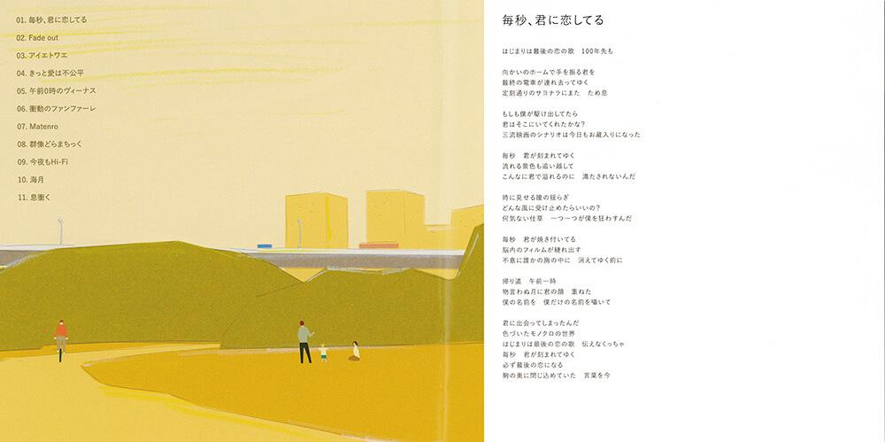 「シティ・ライツ」Booklet