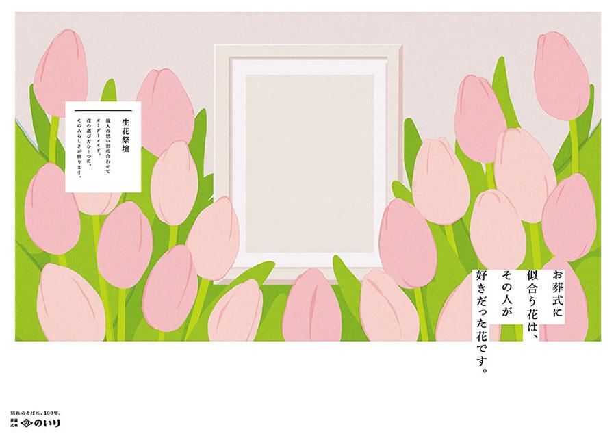 のいり広告イラスト「生花祭壇」編