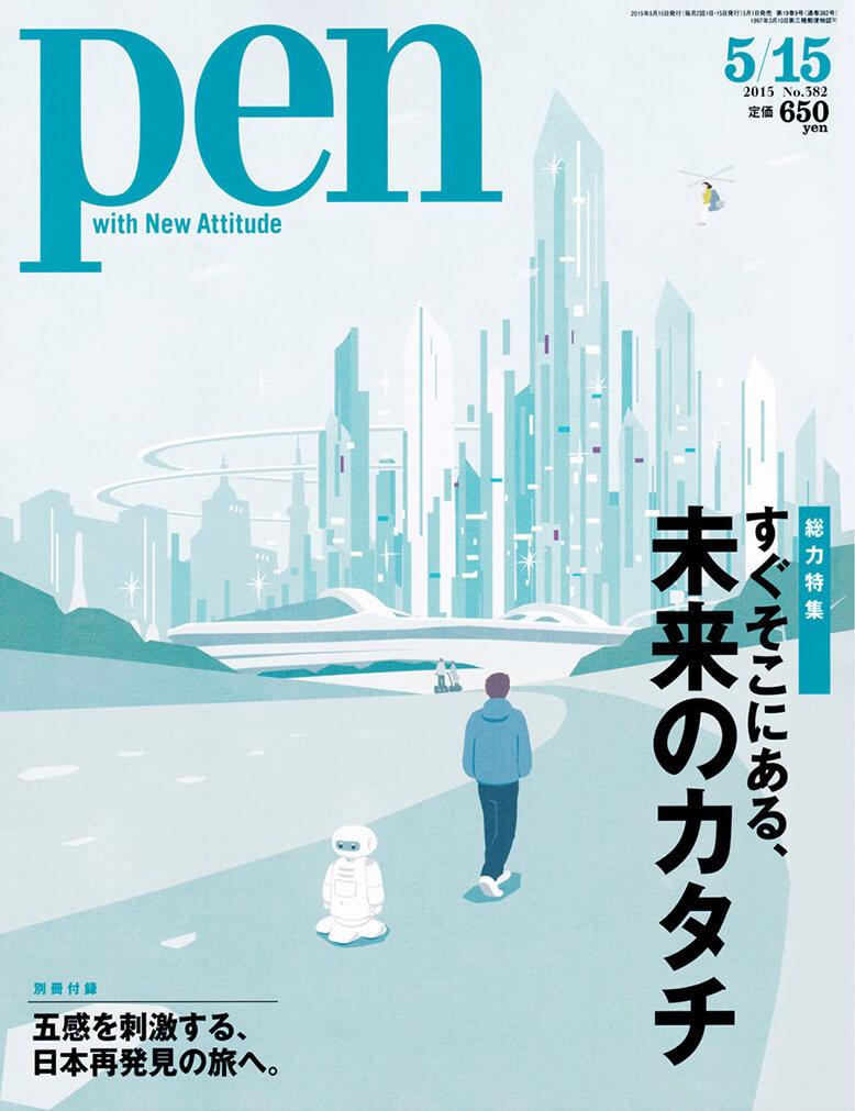 Pen No.382 表紙イラスト