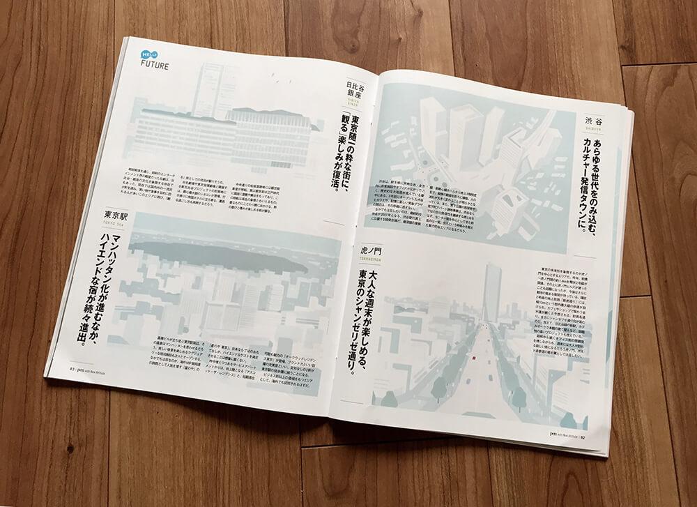 Pen No.382 中面イラスト