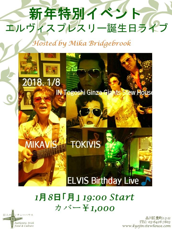 Elvis Night.jpg