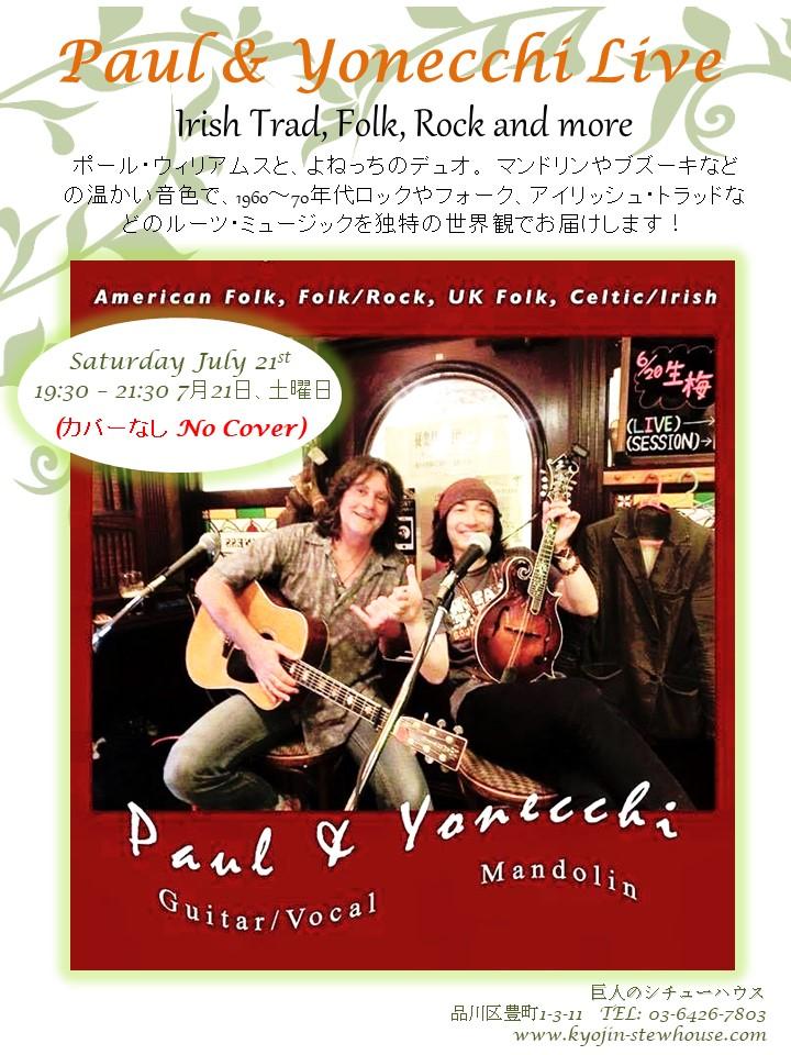 Paul and Yonetachi.jpg
