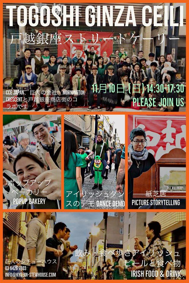 ShotengaiCeili2019 page 1.jpg