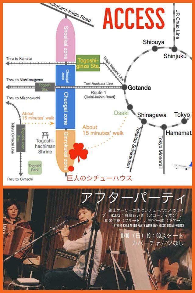 ShotengaiCeili2019 page 2.jpg