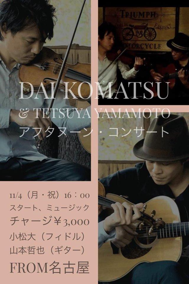 Afternoon Concert.jpg