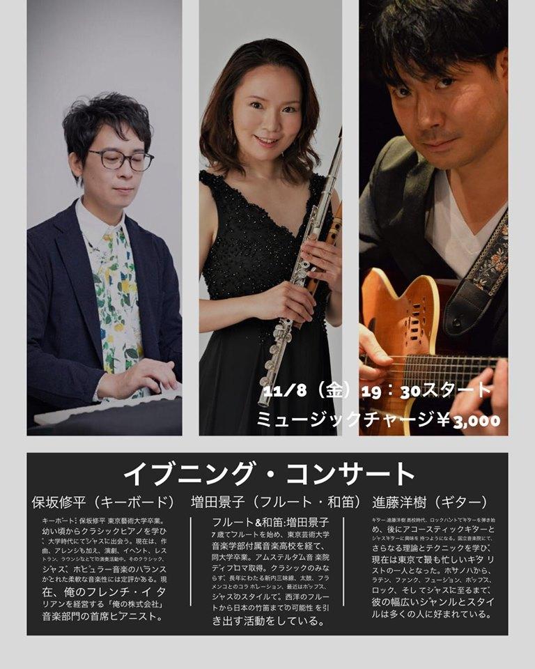 Evening Concert.jpg