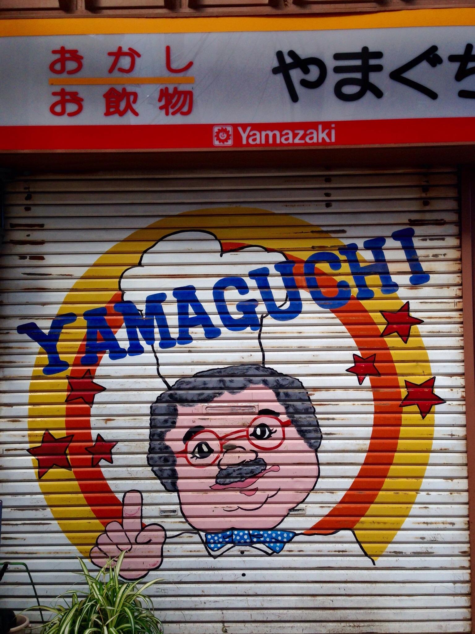 Grocer Yamaguchi