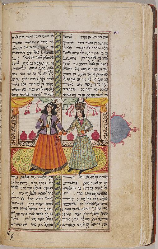 Yūsuf va Zulaykhā (Joseph and Zulaykha) Photo credit: The Library of The Jewish Theological Seminary