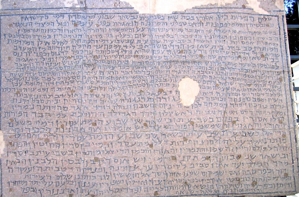 Mosaic inscription from Rehov Synagogue   Beth Shean Valley, C6-C7CE    Image Source