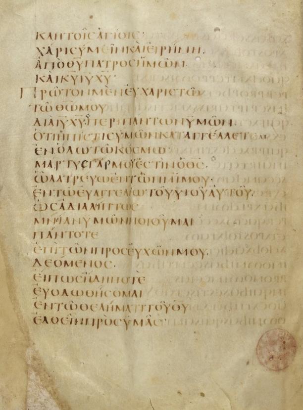 Codex Claromontanus: Romans 1:7-1 (Image courtesy of the Bibliothèque nationale de France )
