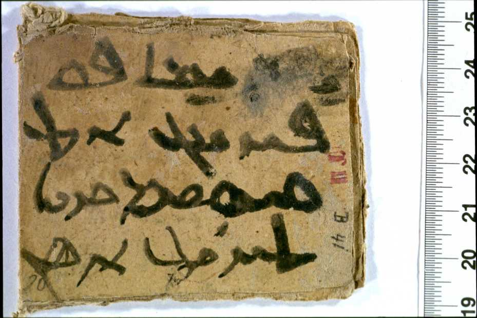 Sides 16 and 20, with the same parts in Uyghur script and Syriac script
