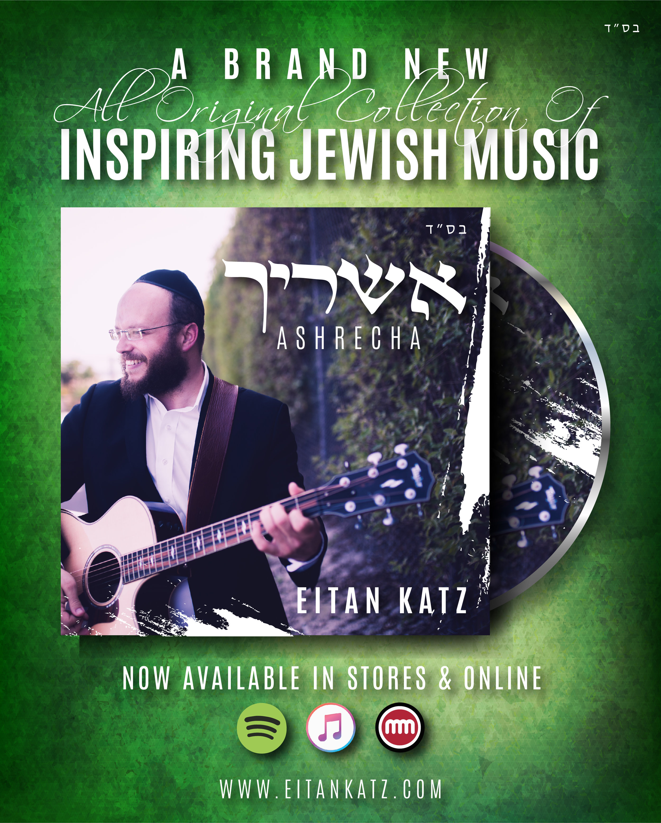 Ashrecha - Album Art and Promotional Materials, Eitan Katz