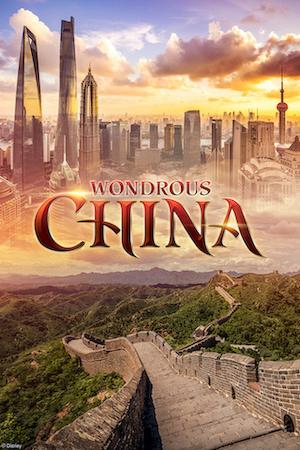 Epcot: China Pavilion