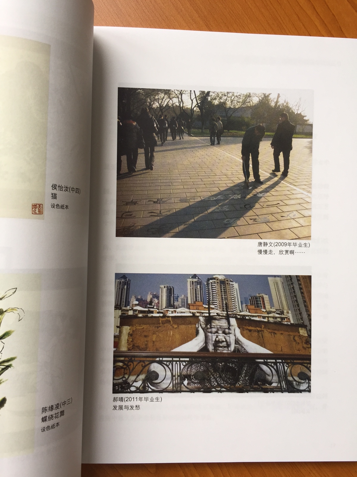 Prints in the book, showing the sights the students saw through their own individual learning journeys.