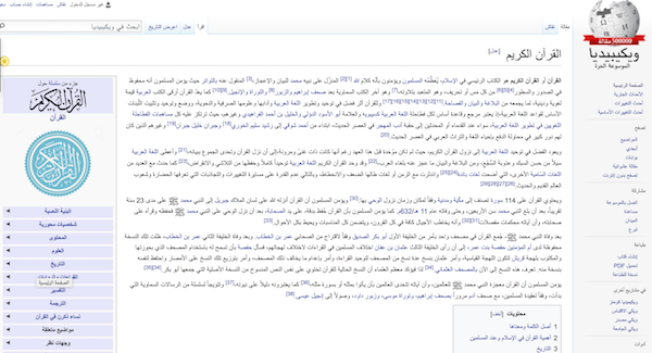 This is what a Wikipedia site looks like in Arabic