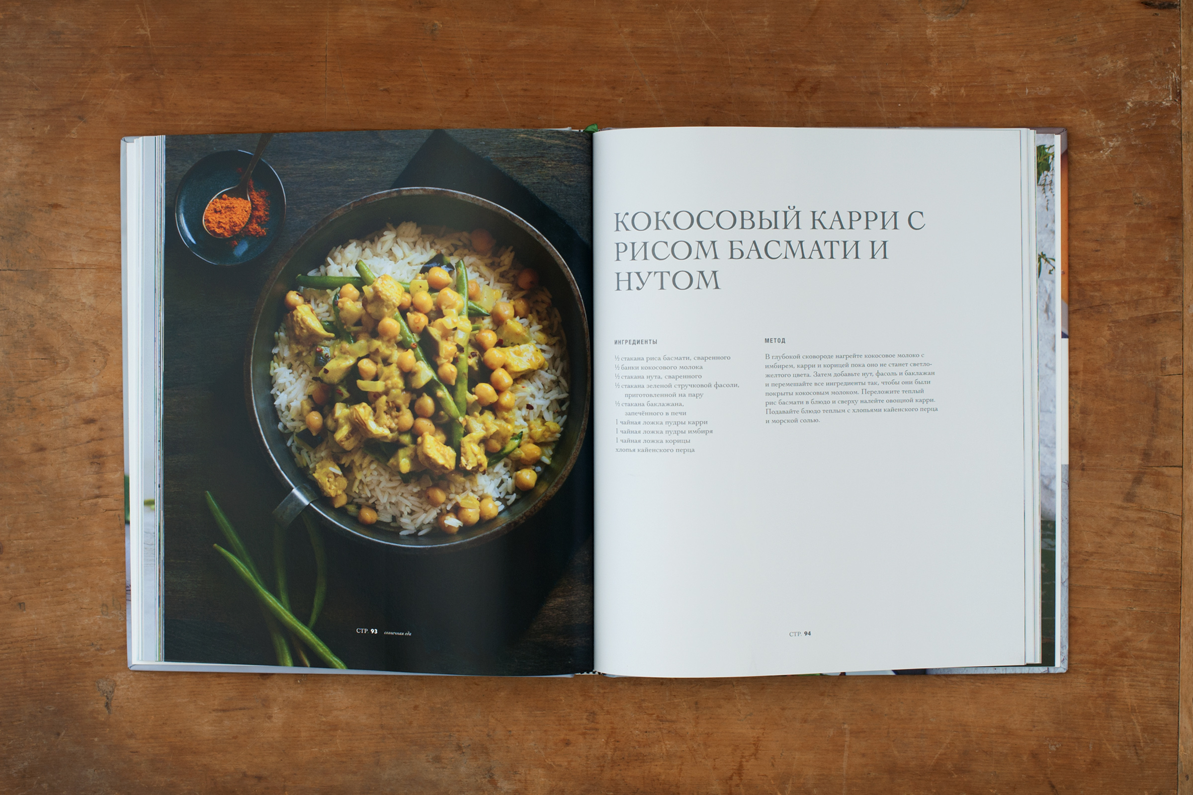 TheMcQuades_Branding_Cookbook_Design_5.jpg