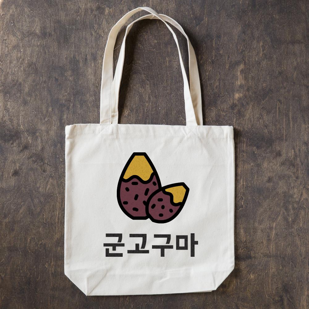 군고구마bag-sample.jpg