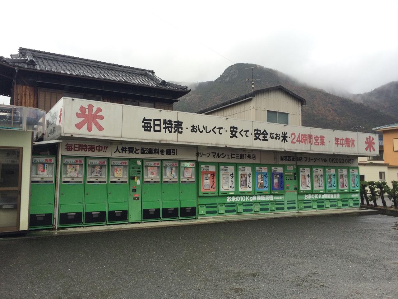 路邊的白米販賣機