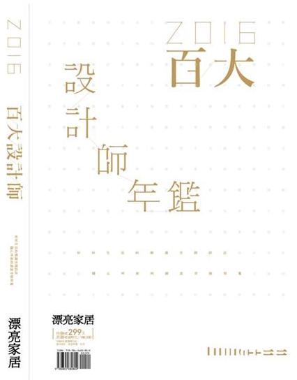 漂亮家居  2016百大設計師年鑑.jpg