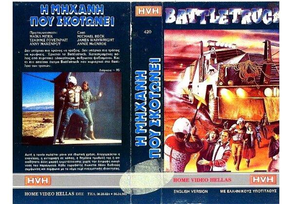 battletruck-34734l.jpg
