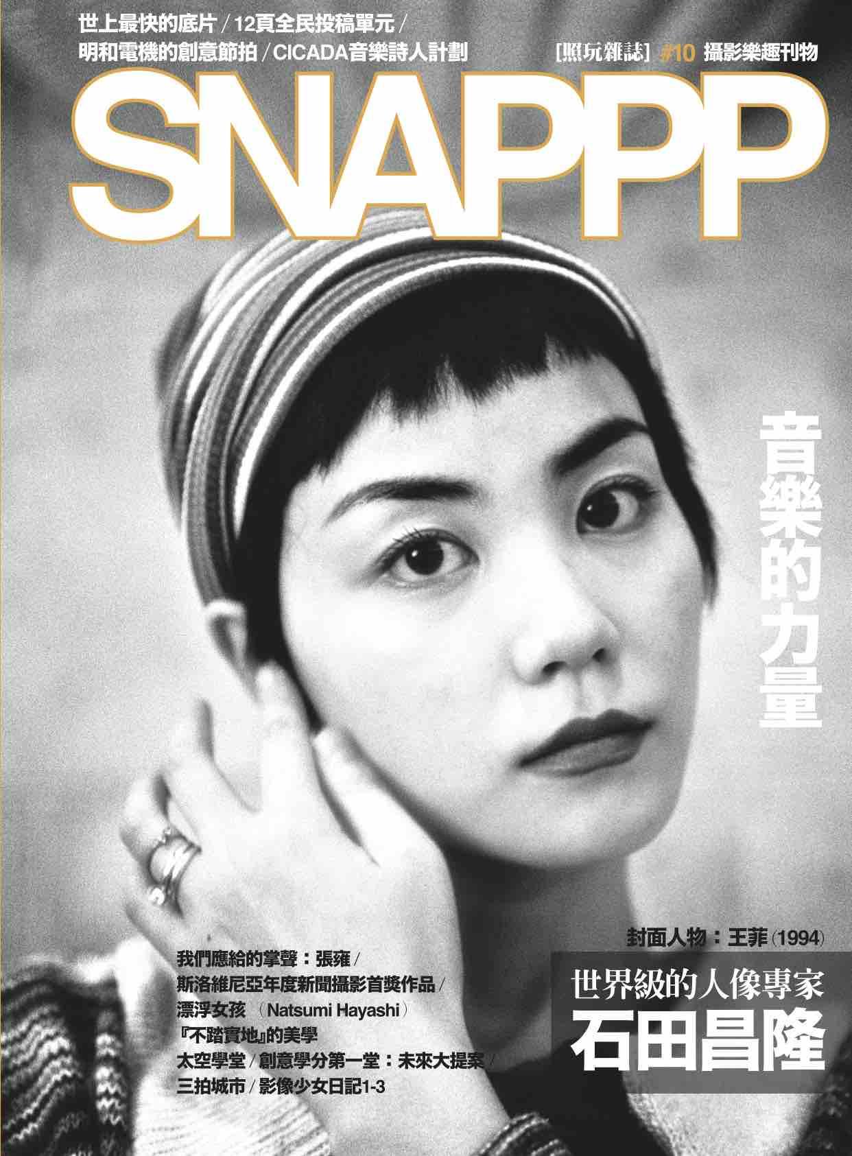 SNAPPP-NO10.jpg