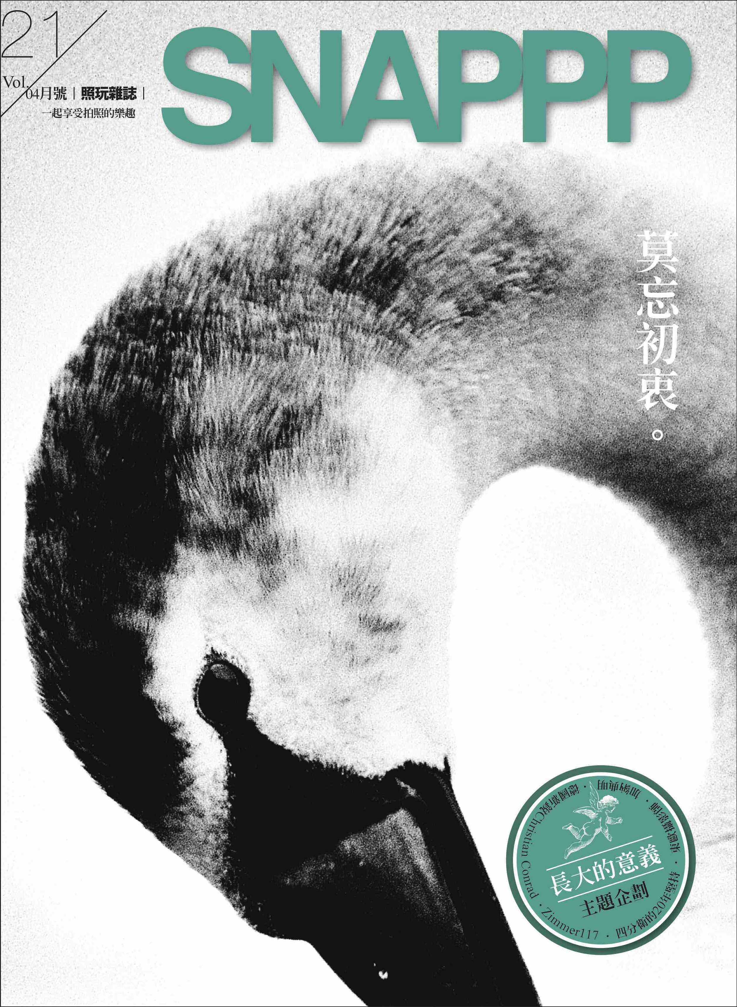 SNAPPP-NO21 COVER-ver1.jpg