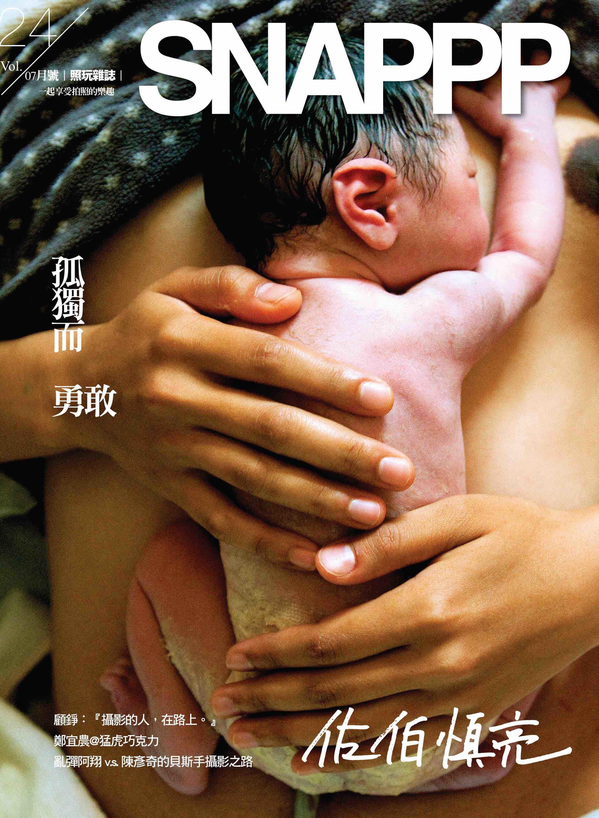 SNAPPP-NO24 COVER-ver1.jpg