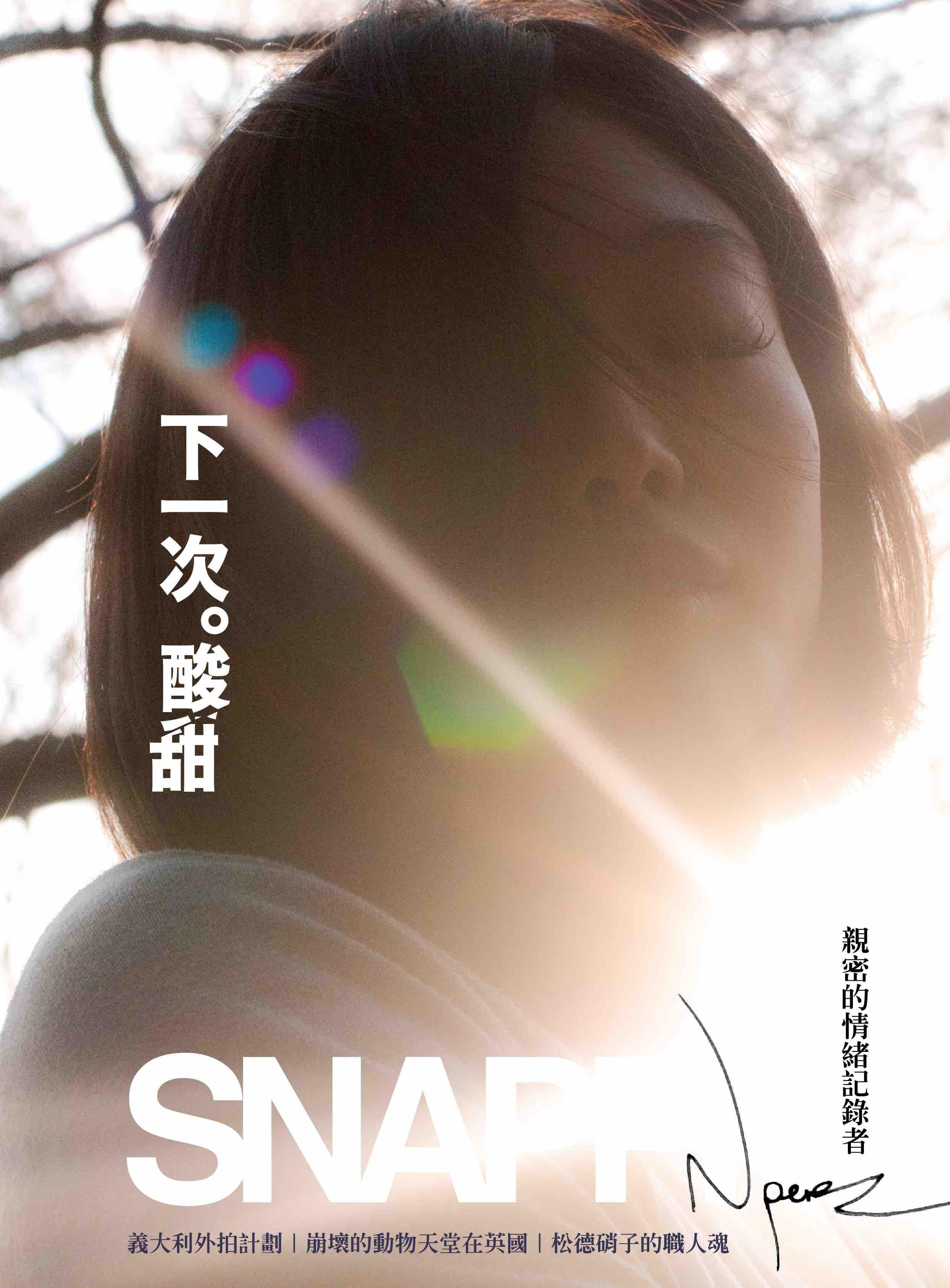 SNAPPP-NO26-ver2.jpg