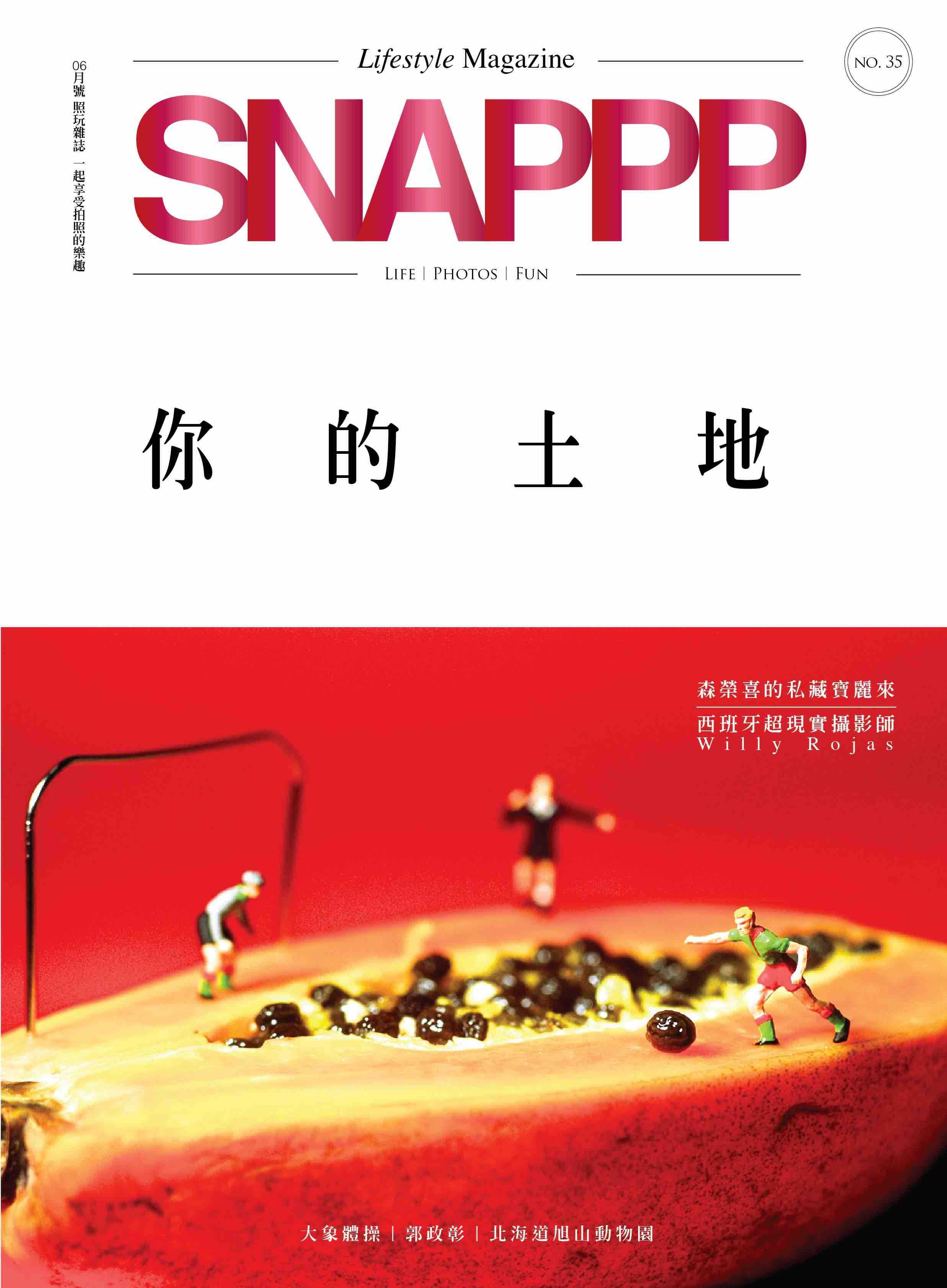 SNAPPP-NO35 COVER-ver2.jpg