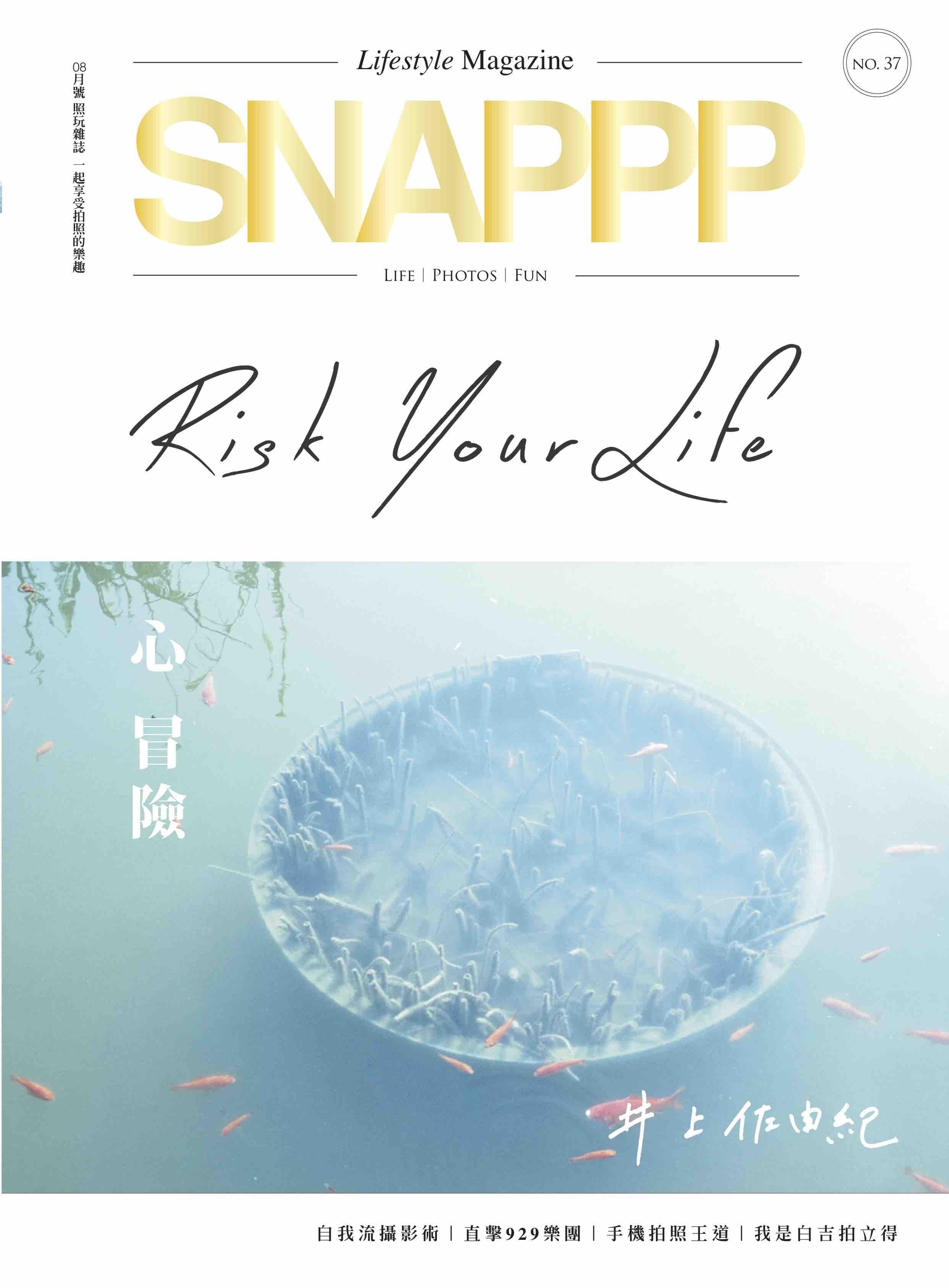 SNAPPP-NO37 COVER-ver2.jpg