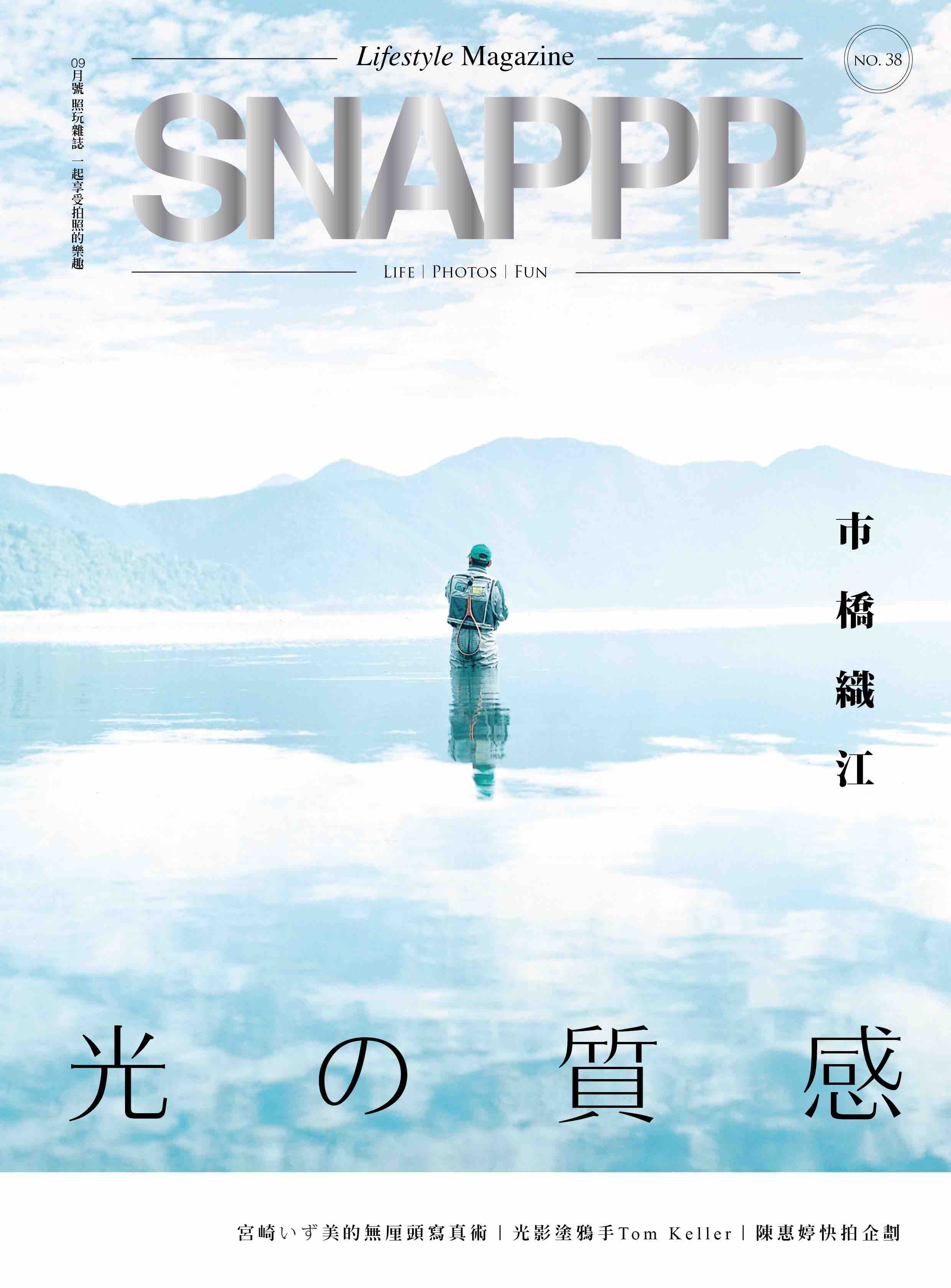 SNAPPP-NO38 COVER-ver3.jpg