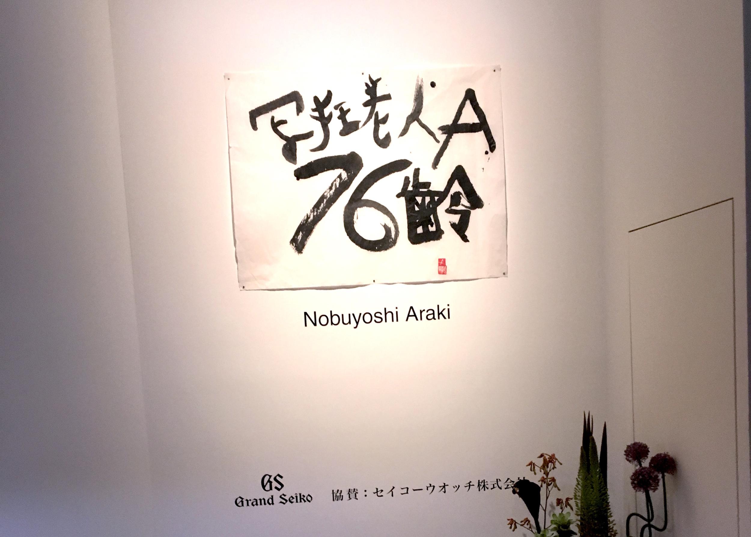 SNAPPP-Taka Ishii Gallery-102.JPG