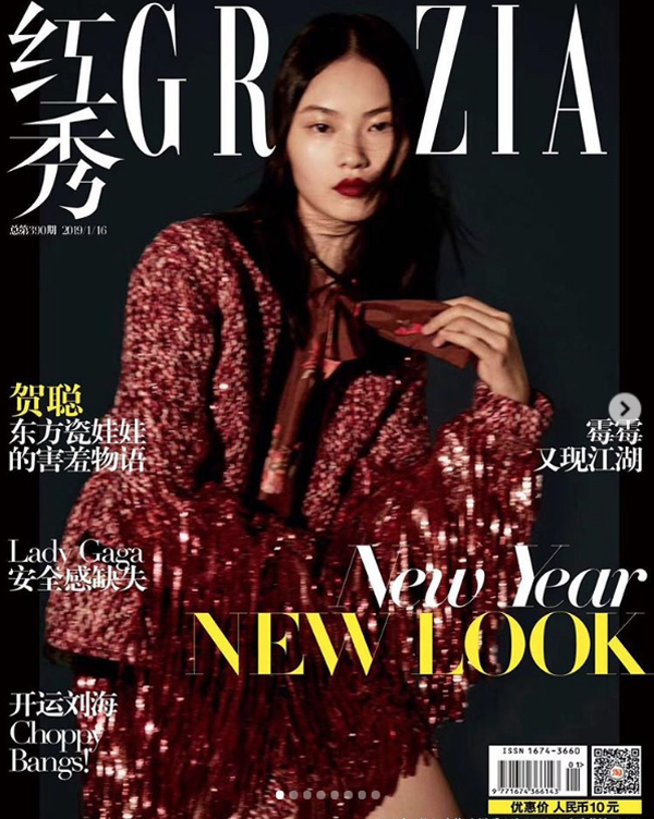 Grazia China x Abodi (1).jpg