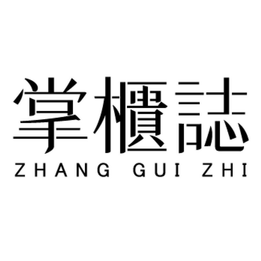 zhangguizhi