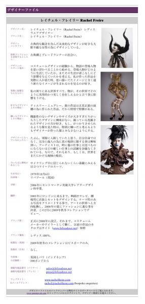 13_parsnips-online-japan.jpg