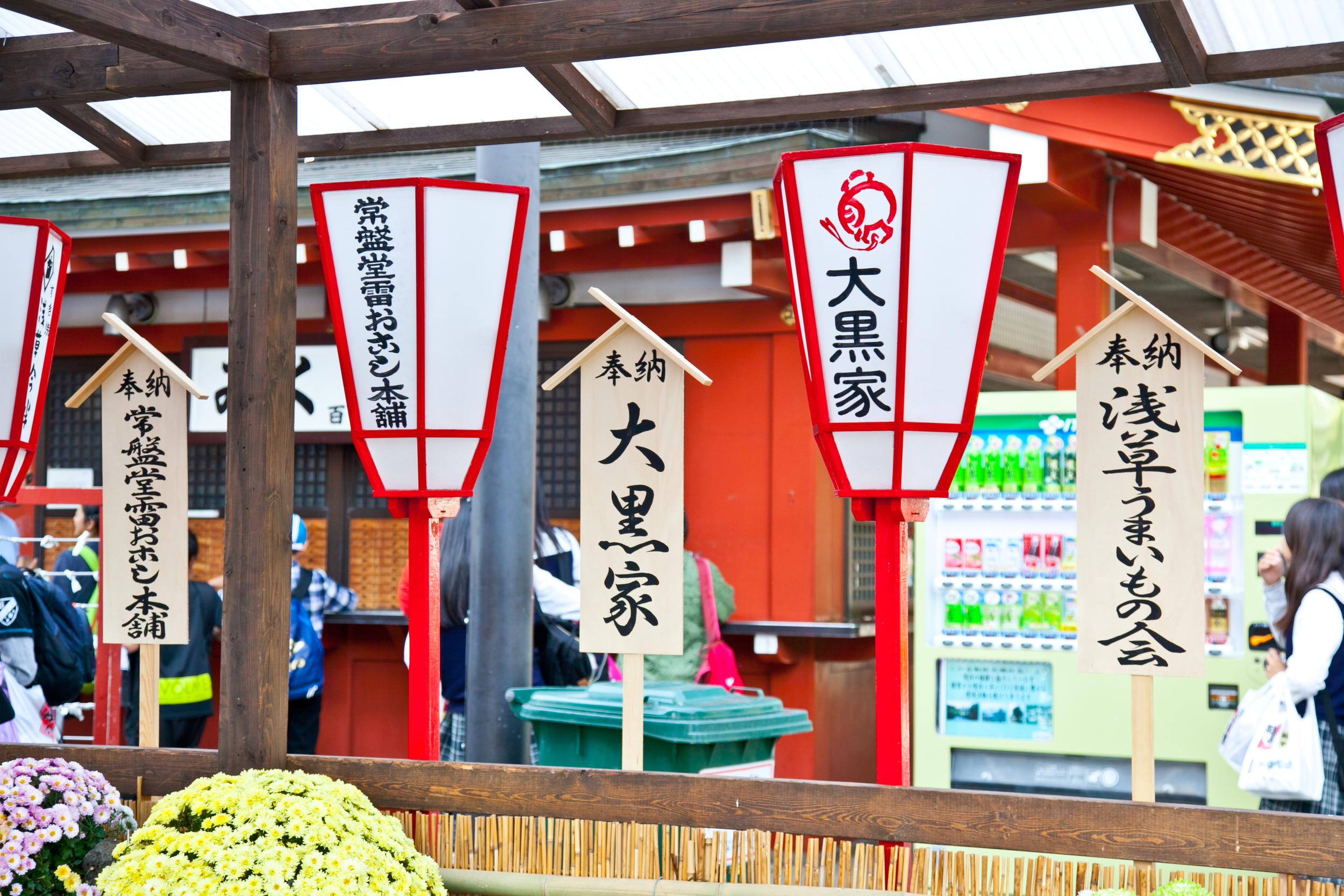 IMG_6544-tokyo-japan-trisa-taro.jpg