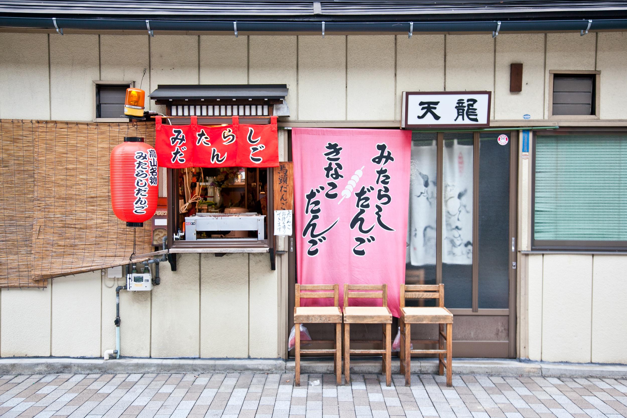 IMG_6748-takayama-japan-alps-trisa-taro.jpg