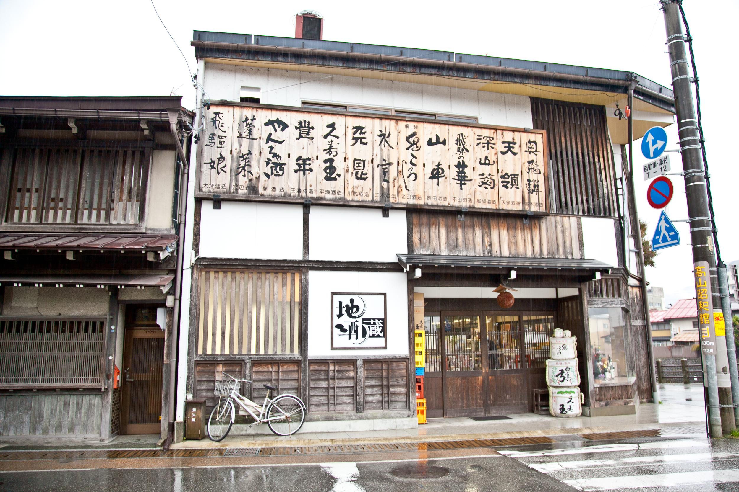 IMG_6799-takayama-japan-alps-trisa-taro.jpg