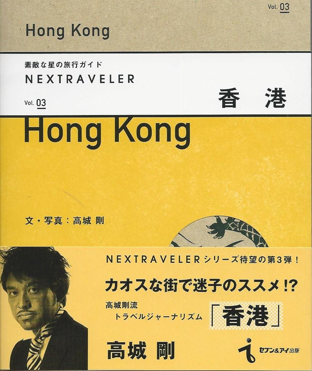 Nextraveler HK Cover.jpg
