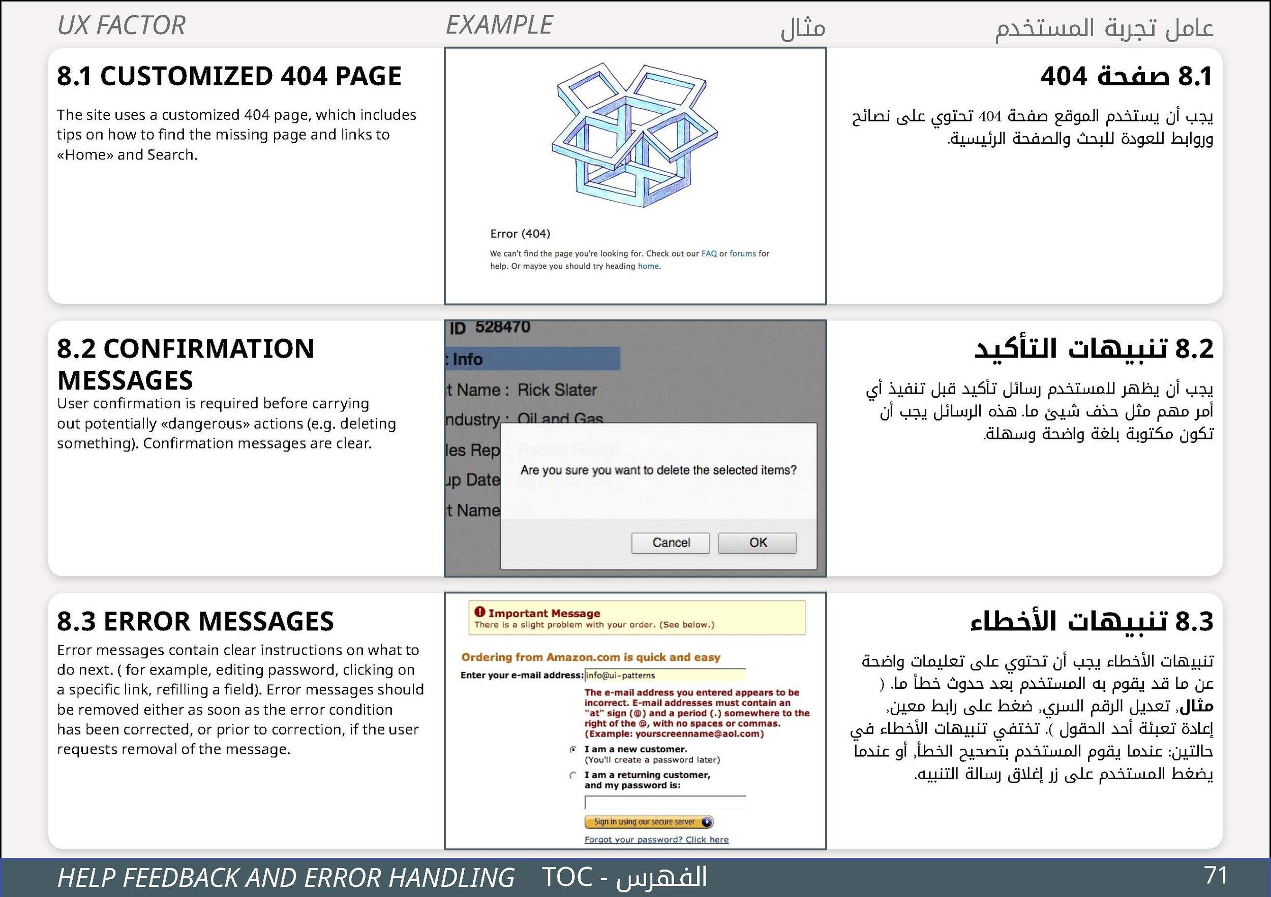 Error-Messages-UX-Guidelines - V1.0-5.jpg