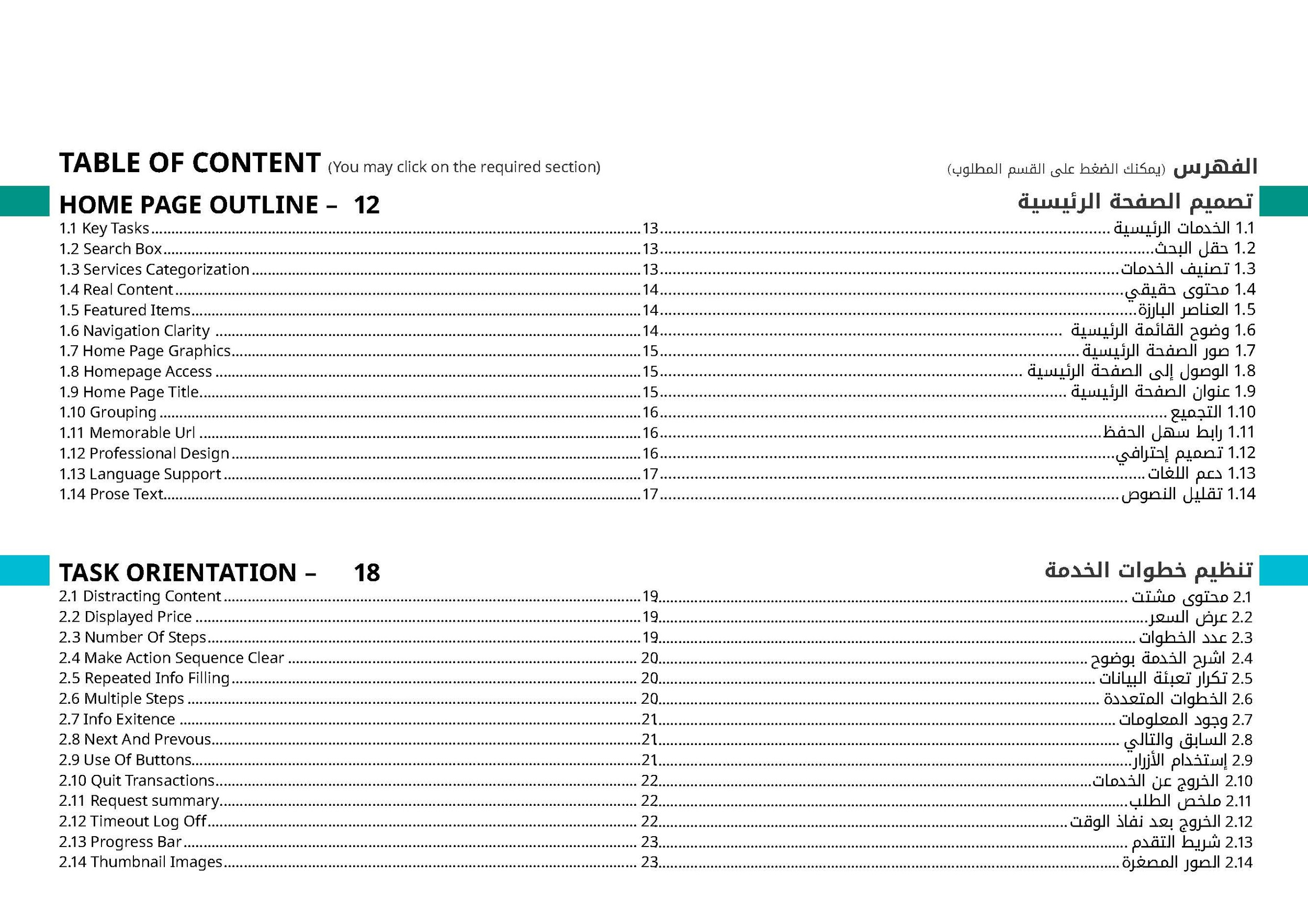 Content-UX-Guidelines - V1.0.jpg
