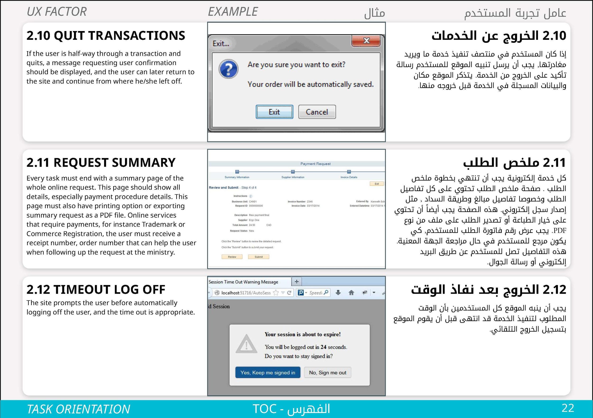 steps-UX-Guidelines - V1.0-6.jpg