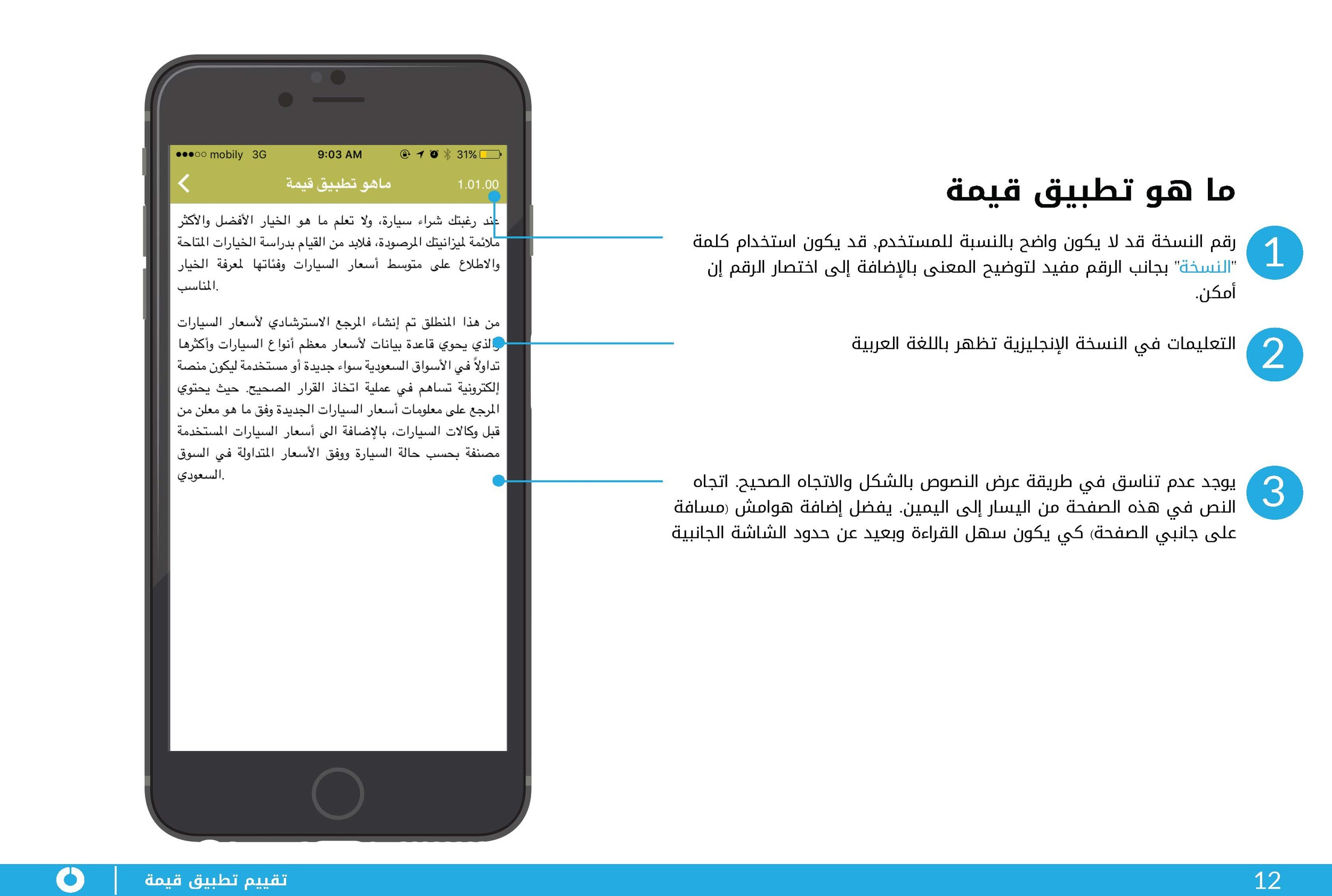 Step4-Final UX Evaluation Report for Qima App-6.jpg