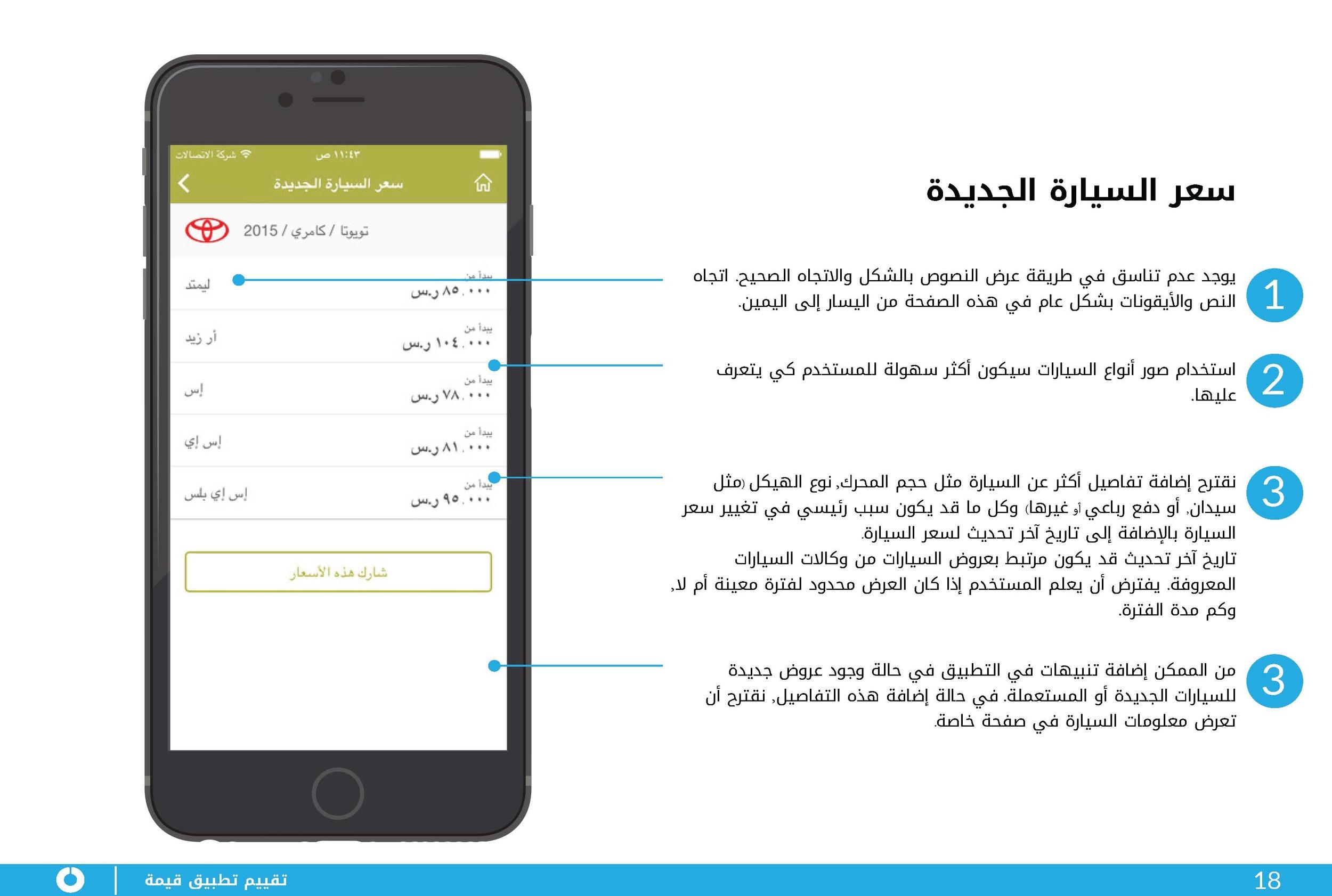 Steps2-Final UX Evaluation Report for Qima App-5.jpg