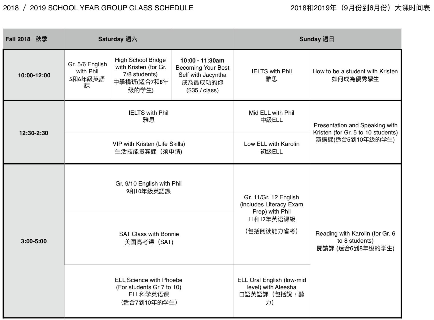 Fall 2018 Schedule 2.jpg