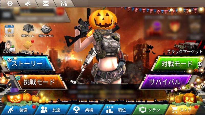 ハロウィン_トップ画面.jpg