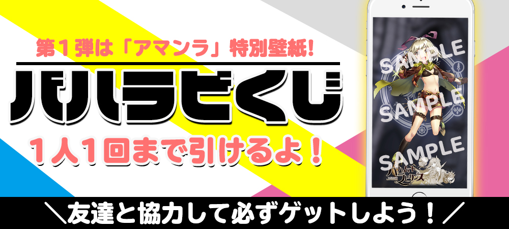 バハラビくじ_TOP_アマンラ.jpg