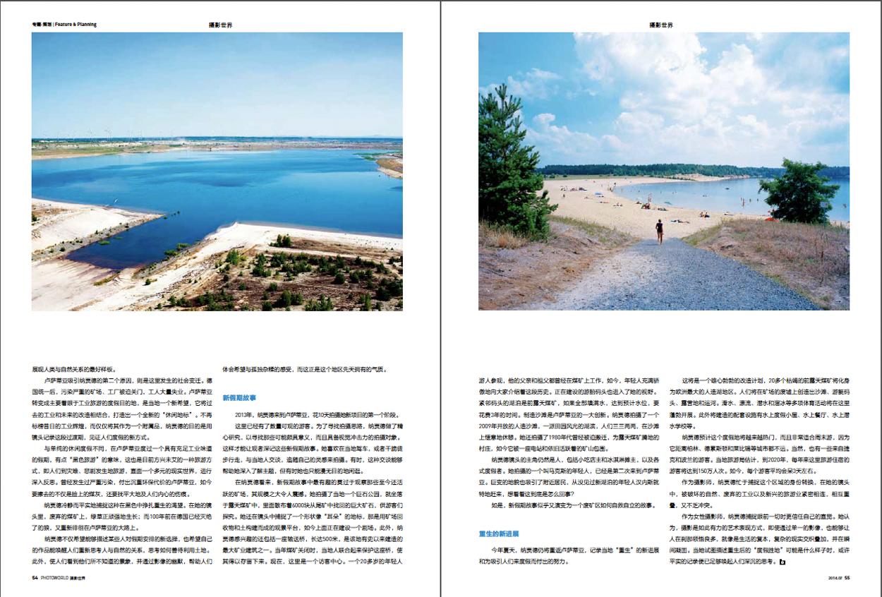 Photoworld China